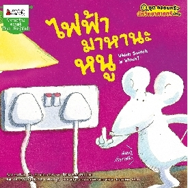 Set of 7 books for little scientists