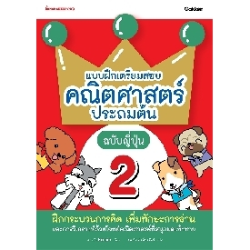 Math exercise for primary (2 books)