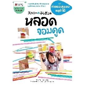 หนังสือชุดทำของเล่นเอง หนูทำได้ ( 4 เล่ม )
