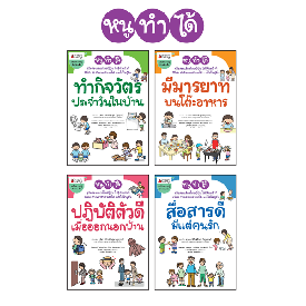 Set of 4 disciplinary books for young kids