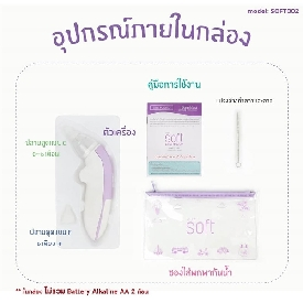 Soft nose cleaner (soft002)