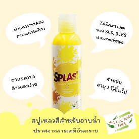 Splash color liquid soap 1 bottle