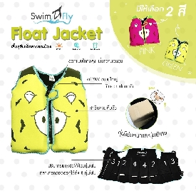 Float jacket - sheep pink