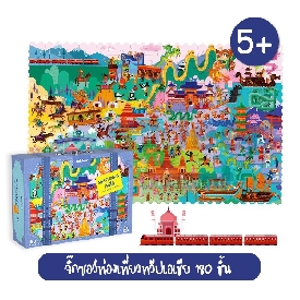 Mideer world travel puzzle 108 pcs - asia