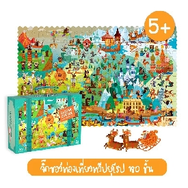 Mideer world travel puzzle 108 pcs - europe