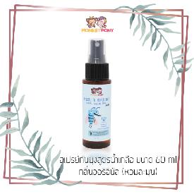 Monkeypony mosquito repellent spray 60 ml.