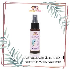 Monkeypony mosquito repellent spray 60 ml. - lavender