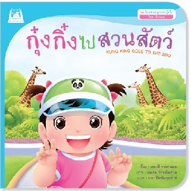 Kung King goes to the zoo (Thai-English)
