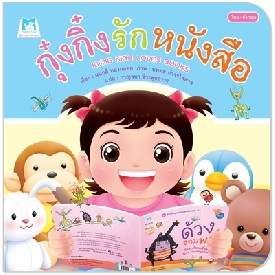 Kung king loves books (thai-english)
