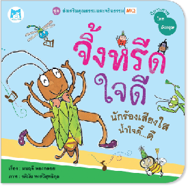 Kind crickets (thai-english)