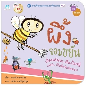 Hardworking bees (thai-english)