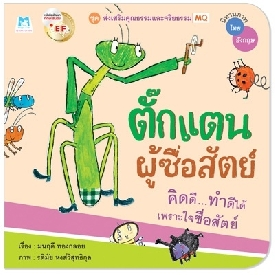 Honest grasshopper (thai-english)
