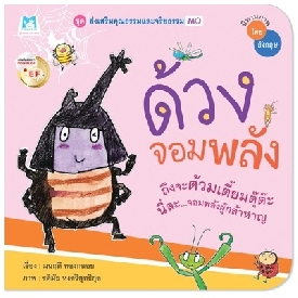 Power full of the beetle (thai-english)