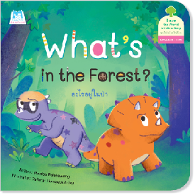 What is in the Forest (English-Thai)