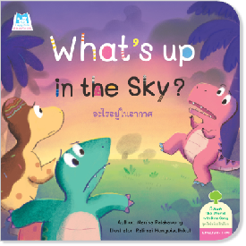 What is up in the sky (english-thai)
