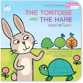 The tortoise and the hare (english-thai)