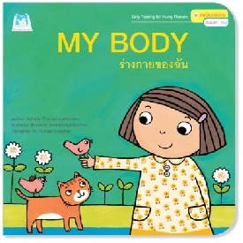 My body (english-thai)
