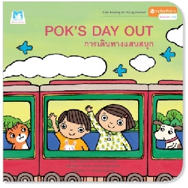 Pok is day out  (english-thai)