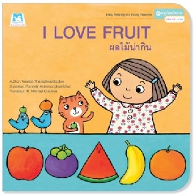I love fruit  (english-thai)