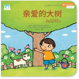 I am Mr. Tree ( Chinese-Thai )