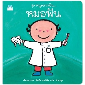 I want to be - dentist (thai book)