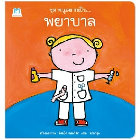 I want to be - NURSE (Thai Book)