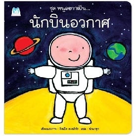 I want to be - astronaut (thai book)