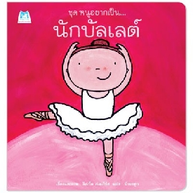 I want to be - ballerina (thai book)