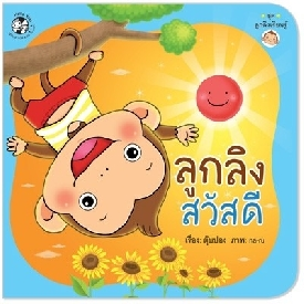 Little monkey - say hello (thai book)