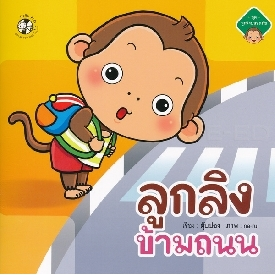 Little monkey - cross the road (thai book)