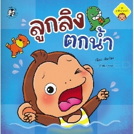 Little monkey - fell in the water (thai book)