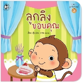 Little monkey - say thank you  (thai book)