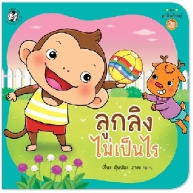 Little monkey - say it's alright  (thai book)