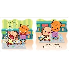 Little monkey - say it's alright  (thai book)