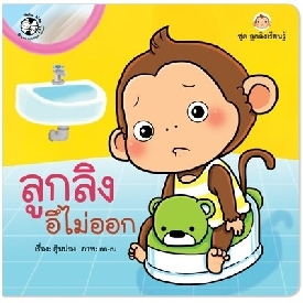 Little monkey - constipation (thai book)