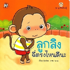Little monkey - where i can pee? (thai book)