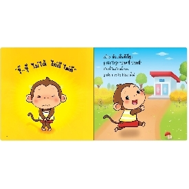 Little monkey - where i can pee? (thai book)