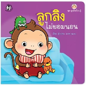 Little monkey - don't sleep (thai book)