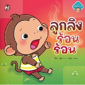 Little monkey - hot hot (thai book)
