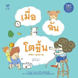 When i grow up - thai book