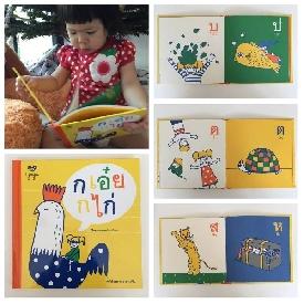 Gaaw- eeuy/ gaaw- gai  - thai book