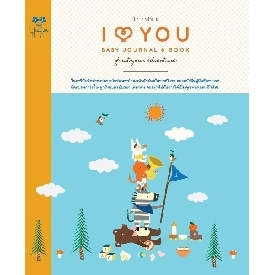 หนังสือ i heart you baby journal & book