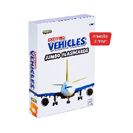 Jumbo Flash card – Vehicle