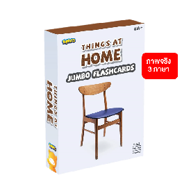 Jumbo flash card – home