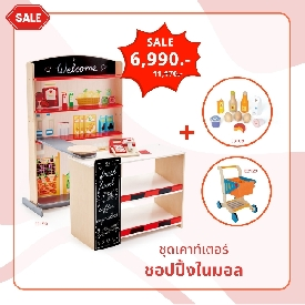 Hape Grocery Promo Set