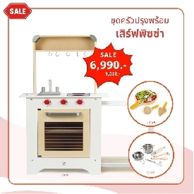 Hape kitchen and pizza promo set