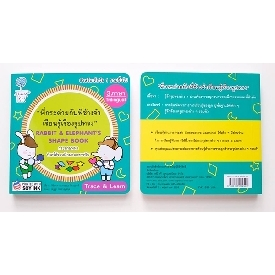 Rabbit & elephant's shape book trilingual