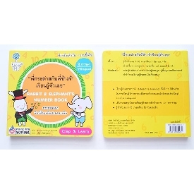 Rabbit & elephant's number book trilingual