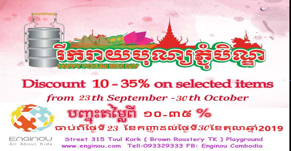 Phumbenh Promotion