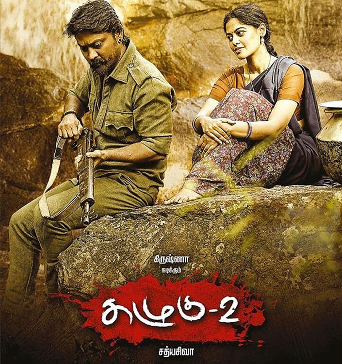 Movies in Thanjavur - Online Movie Ticket Booking, Showtimes in